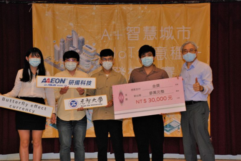 QQ jelly candy and TPJ wins awards at A+ Smart City & IoT creative thinking contest
