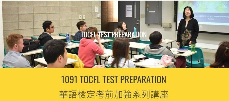 1091 TOCFL test preparation series class 華語檢定TOCFL考前加強系列講座