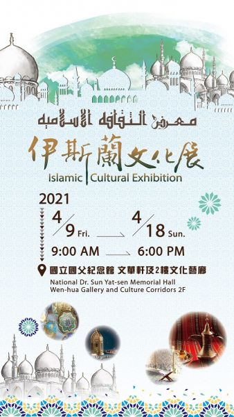 Welcome to join the Islamic Cultural Exhibition (2021/4/9-2021/4/18) at National Dr. Sun Yat-Sen Memorial Hall