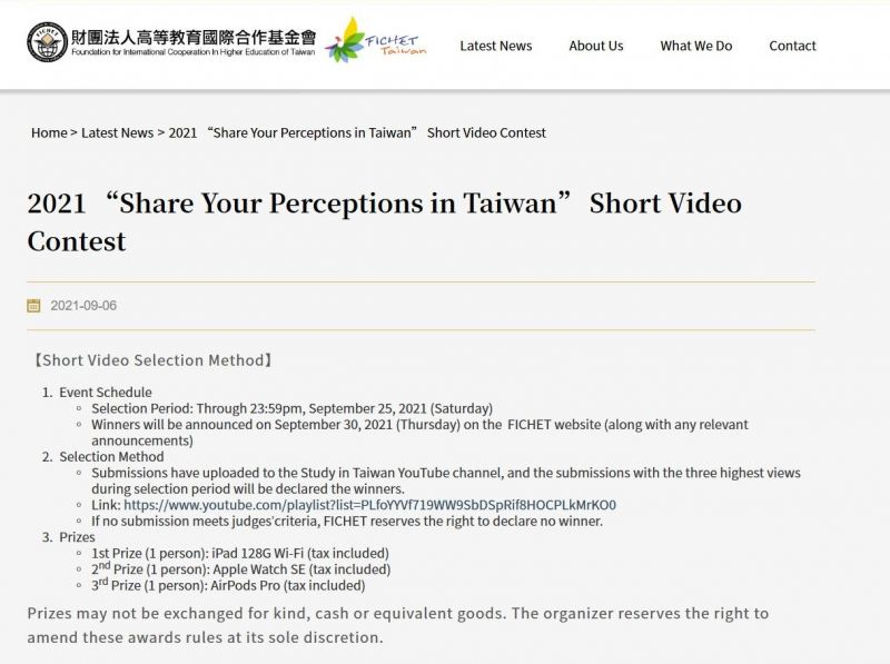 """2021 """"Share Your Perceptions in Taiwan"""" Short Video Contest"""