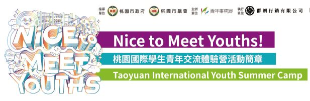 Nice to Meet Youths - Taoyuan International Youth Summer Camp