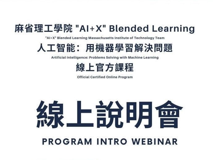 "麻省理工學院""AI+X"" Blended Learning線上官方課程"